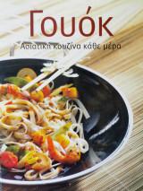 Γουοκ Ασιατική κουζίνα κάθε μέρα