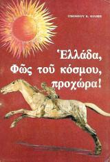 Ελλάδα, Φως του Κόσμου, Προχώρα!