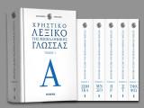 Χρηστικό λεξικό της νεοελληνικής γλώσσας- 7 τόμοι