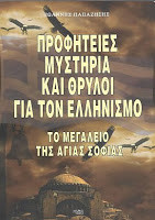 Προφητείες μυστήρια και θρύλοι για τον ελληνισμό - Το μεγαλείο της Αγίας Σοφίας