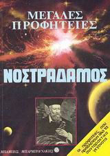 Νοστράδαμος, μεγάλες προφητείες