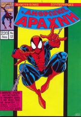 O άνθρωπος αράχνη #12