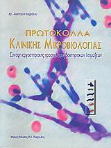 Πρωτόκολλα κλινικής μικροβιολογίας