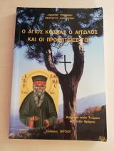 Ο Άγιος Κόσμας ο Αιτωλός και οι προφητείες του