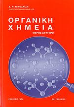 Οργανική Χημεία μέρος δεύτερο