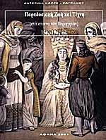 Παραδοσιακή Ζωή και Τέχνη στα Κείμενα των Περιηγητών (15ος-19ος Αι.)