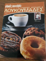 Γλυκές συνταγές - Τεύχος 18 - Κρέπες, Ντόνατς & Λουκουμάδες