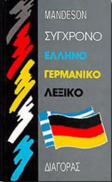 Σύγχρονο γερμανο-ελληνικό λεξικό