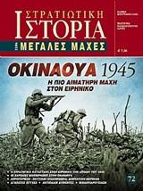 ΟΚΙΝΑΟΥΑ 1945
