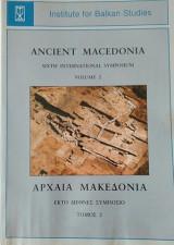 Αρχαία Μακεδονία VI