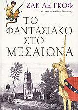 Το φαντασιακό στο Μεσαίωνα