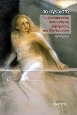 «Το Άγνωστο» 1ος Λογοτεχνικός Διαγωνισμός Διηγήματος του Φανταστικού