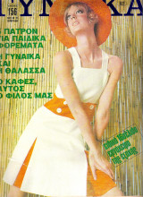 Περιοδικό Γυναίκα τεύχος 507