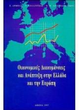 Οικονομικές διακυμάνσεις και ανάπτυξη στην Ελλάδα και την Ευρώπη