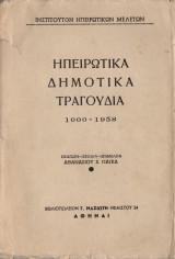 Ηπειρώτικα Δημοτικά Τραγούδια 1000-1958