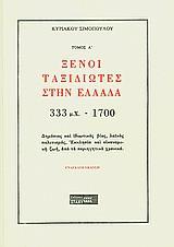 Ξένοι ταξιδιώτες στην Ελλάδα (333μ.Χ. - 1821μ.Χ.)