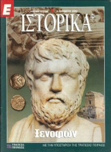 Ε Ιστορικά τεύχος 205