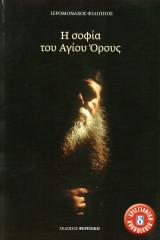Η σοφία του αγίου όρους
