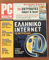 PC Magazine Ελληνική Έκδοση - Πρώτο Τεύχος 1 - Φεβρουάριος 2001