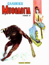 Ελληνική μυθολογία 1