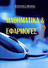 Μαθηματικά και εφαρμογές
