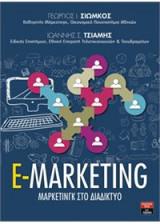 E-marketing Μάρκετινγκ στο Διαδίκτυο