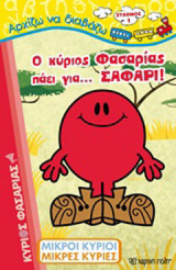 Μικροί Κύριοι - Μικρές Κυρίες :  Ο κύριος Φασαρίας πάει για… σαφάρι!