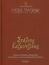 Λαϊκό τραγούδι, η αυθεντική ιστορία, 1: Στέλιος Καζαντζίδης: 1952-1956