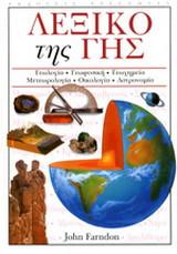 Λεξικό της γης