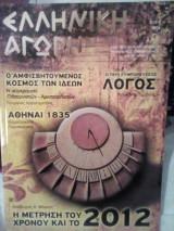 Ελληνική αγωγή τεύχος 100/152 Μαΐου-Ιουνίου 2011