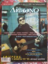 Δίφωνο τεύχος 51 - Δεκέμβριος 1999