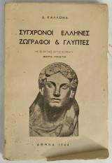 Σύγχρονοι Έλληνες Ζωγράφοι και Γλύπτες