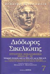 Διόδωρος Σικελιώτης βιβλία ιζ - ιη