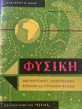 Φυσική, μαγνητισμός – ηλεκτρισμός, ατομική και πυρηνική φυσική 1975