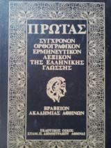 Πρωίας λεξικόν της νέας Ελληνικής γλώσσης