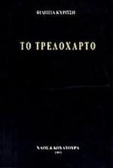 ΤΟ ΤΡΕΛΟΧΑΡΤΟ (ΗΜΕΡΟΛΟΓΙΑ 1987)