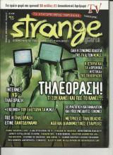 Strange περιοδικο νο 95
