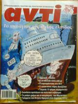 Αντι τευχος 893