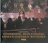 Ορθόδοξος νηστήσιμη μοναστηριακή κουζίνα