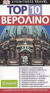Top 10: Βερολίνο
