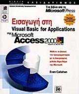 ΕΙΣΑΓΩΓΗ ΣΤΗ VISUAL BASIC FOR APPLICATIONS ΤΗΣ MICROSOFT ACCESS 2000
