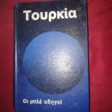 Οι μπλε οδηγοι τουρκια