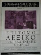 Επιτομο Λεξικο της Ελληνικης Ιστοριας.Λεξικογραφικη παρουσιαση της ελληνικης ιστοριας.(15 τομοι)