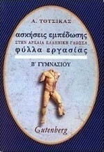 Ασκήσεις εμπέδωσης στην αρχαία ελληνική γλώσσα για τη Β΄ γυμνασίου