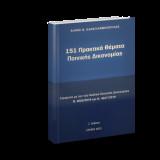 151 Πρακτικά Θέματα Ποινικής Δικονομίας
