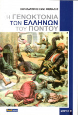 Η Γενοκτονία των Ελλήνων του Πόντου, Μέρος Β΄