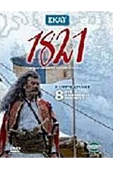 1821: Η γέννηση ενός έθνους - κράτους Η πλήρης συλλογή DVD