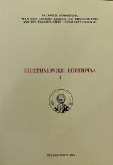 Επιστημονική Επετηρίδα -Ανωτέρα Εκκλησιαστική Σχολή Θεσσαλονίκης
