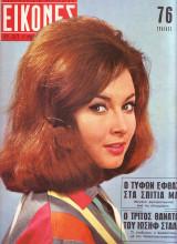 Εικονες τεύχος 317 του 1961