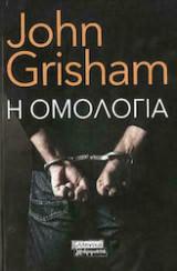 H ομολογία grisham